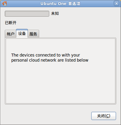 Screenshot-Ubuntu One 首选项.png