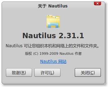 Screenshot-关于 Nautilus.png