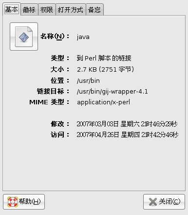 Screenshot-java 属性.png