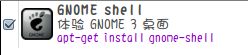 Gnome-shell.png