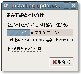 Installing-updates.png