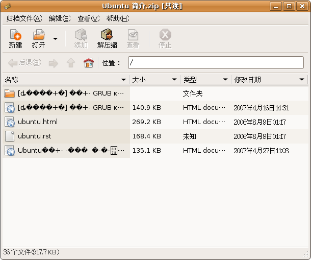 Screenshot-Ubuntu 简介.zip [只读].png