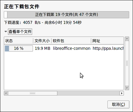 Screenshot-正在下载包文件.png