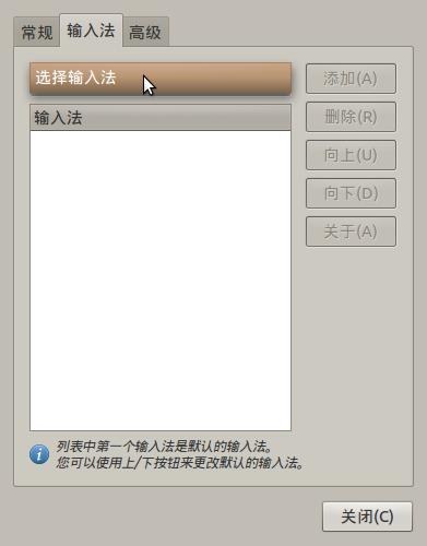 Screenshot-IBus 设置.png