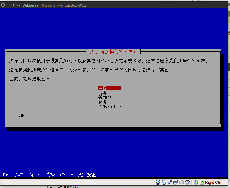 debian_installer_chinese.png