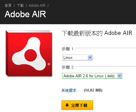 adobe air.png
