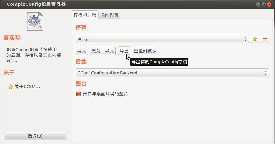 导出3D配置文件.png