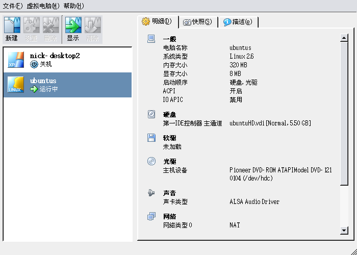 Screenshot-innotek VirtualBox.png