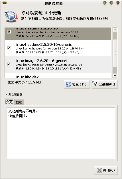 Screenshot-更新管理器.png