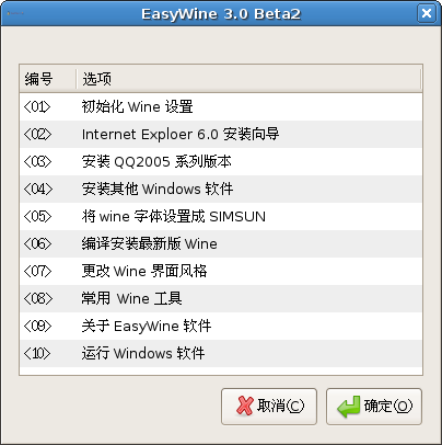 Screenshot-EasyWine 3.0 Beta2.png