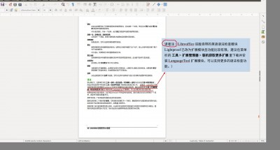 LibreOffice_6_1_Writer指南(已翻译完第二章).odt - LibreOffice Writer_012.jpg