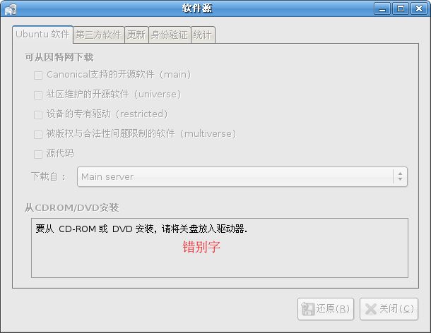 Screenshot-软件源.png
