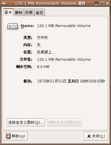 Screenshot-126.1 MB Removable Volume 属性.png