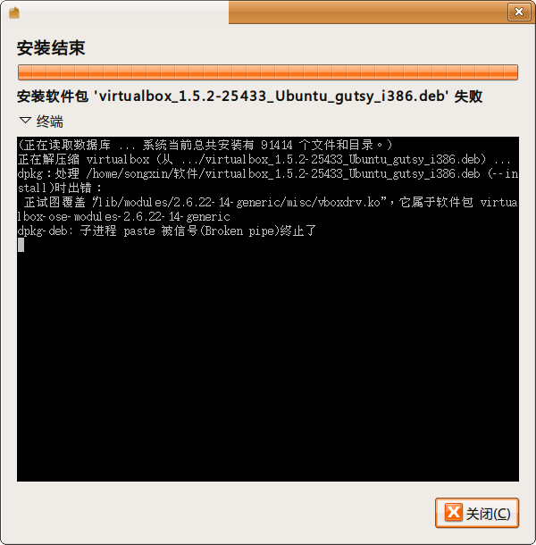 Screenshot-gdebi-gtk.png