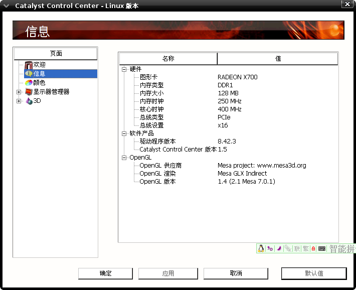Screenshot-Catalyst Control Center - Linux 版本.png