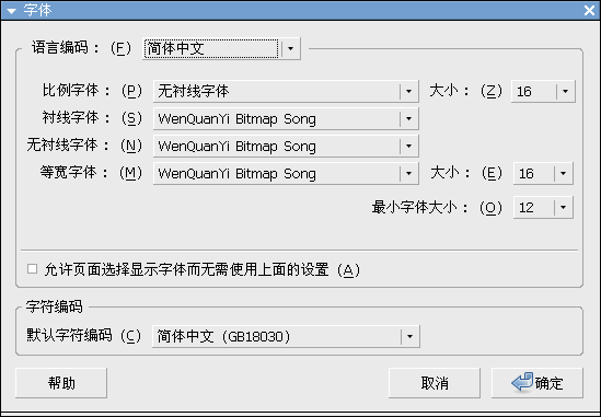 Screenshot-字体.png