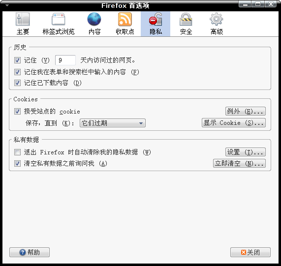 Screenshot-Firefox 首选项.png