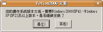 Screenshot-Fetion2006 安装.png
