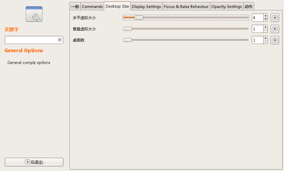 Screenshot-CompizConfig 设置管理器.png
