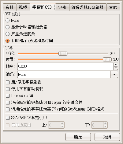 Screenshot-首选项.png