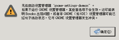 Screenshot-gnome-appearance-properties.png