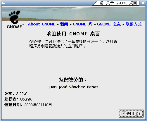 Screenshot-关于 GNOME 桌面.png