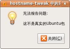 Screenshot-hostname-tweak 中的问题.png