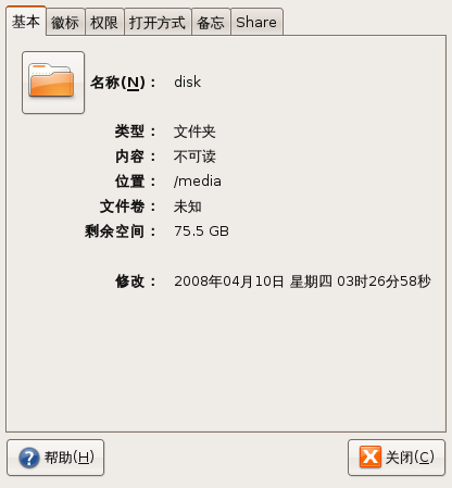Screenshot-disk 属性.png