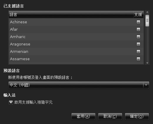 Screenshot-語言支援.png
