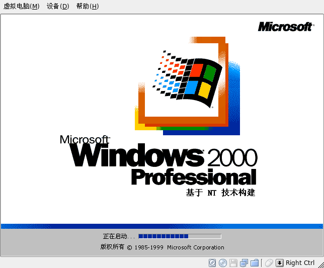 Screenshot-w2000 [运行中] - VirtualBox OSE.png