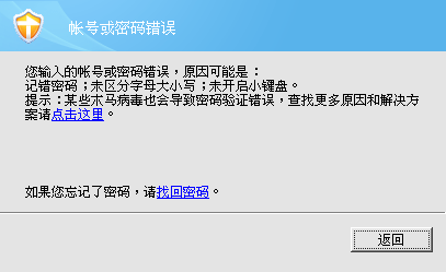Screenshot-QQ登录.png