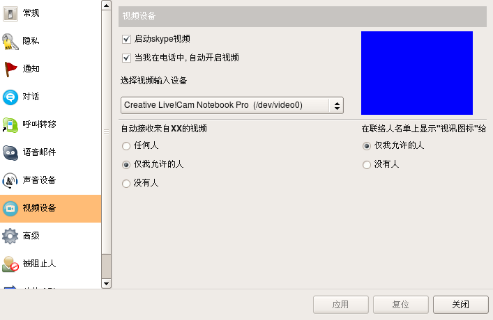 Screenshot-选项.png