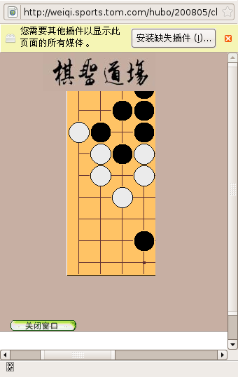 Screenshot-TOM棋圣道场 - Mozilla Firefox 3 Beta 5.png