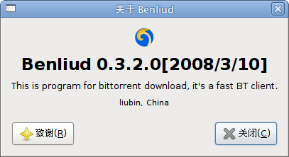Screenshot-关于 Benliud.png