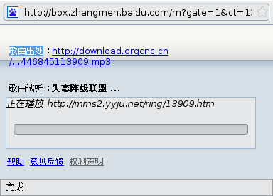 Screenshot-MP3试听 - Mozilla Firefox 3 Beta 5.png