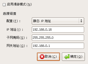 Screenshot-eth0 属性-1.png