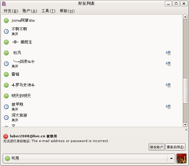 Screenshot-好友列表.png
