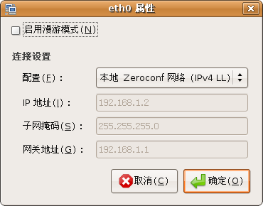 Screenshot-eth0 属性.png