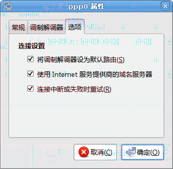 Screenshot-ppp0 属性-1.png