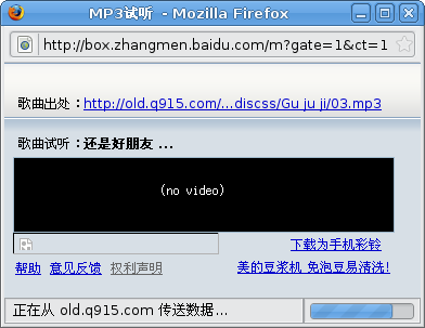 Screenshot-MP3试听 - Mozilla Firefox.png