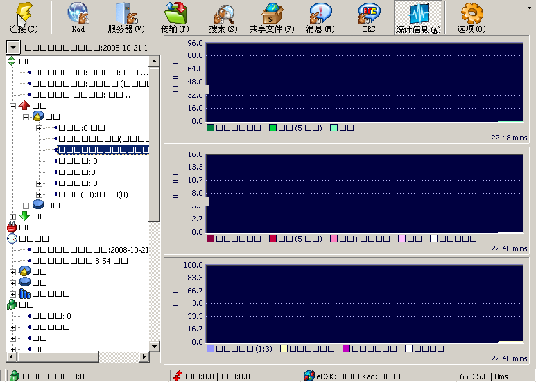 Screenshot-eMule v0.49b.png