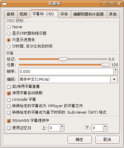 Screenshot-首选项-2.png