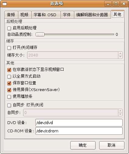 Screenshot-首选项-5.png