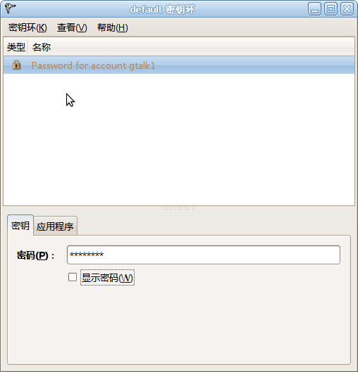 Screenshot-default 密钥环.png