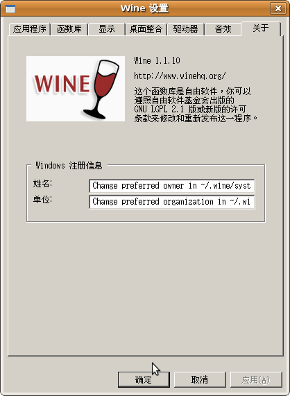 Screenshot-Wine 设置.png