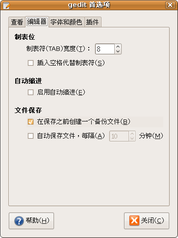 Screenshot-gedit 首选项.png
