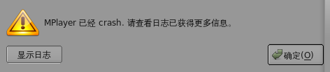 Screenshot-MPlayer 错误.png