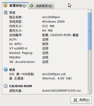 Screenshot-win2000pro - 的运行状态.jpg