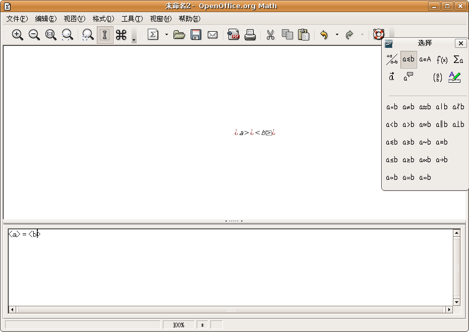 Screenshot-未命名2 - OpenOffice.org Math.png