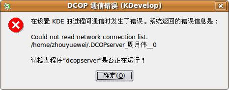 Screenshot-DCOP 通信错误 (KDevelop).png
